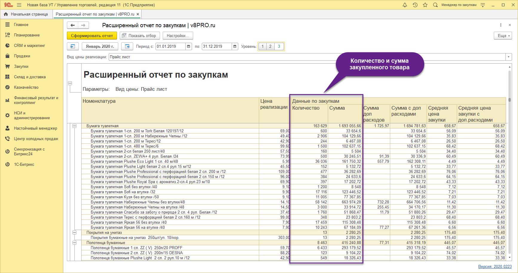 Отчет количество и сумма закупки в 1С УТ 11