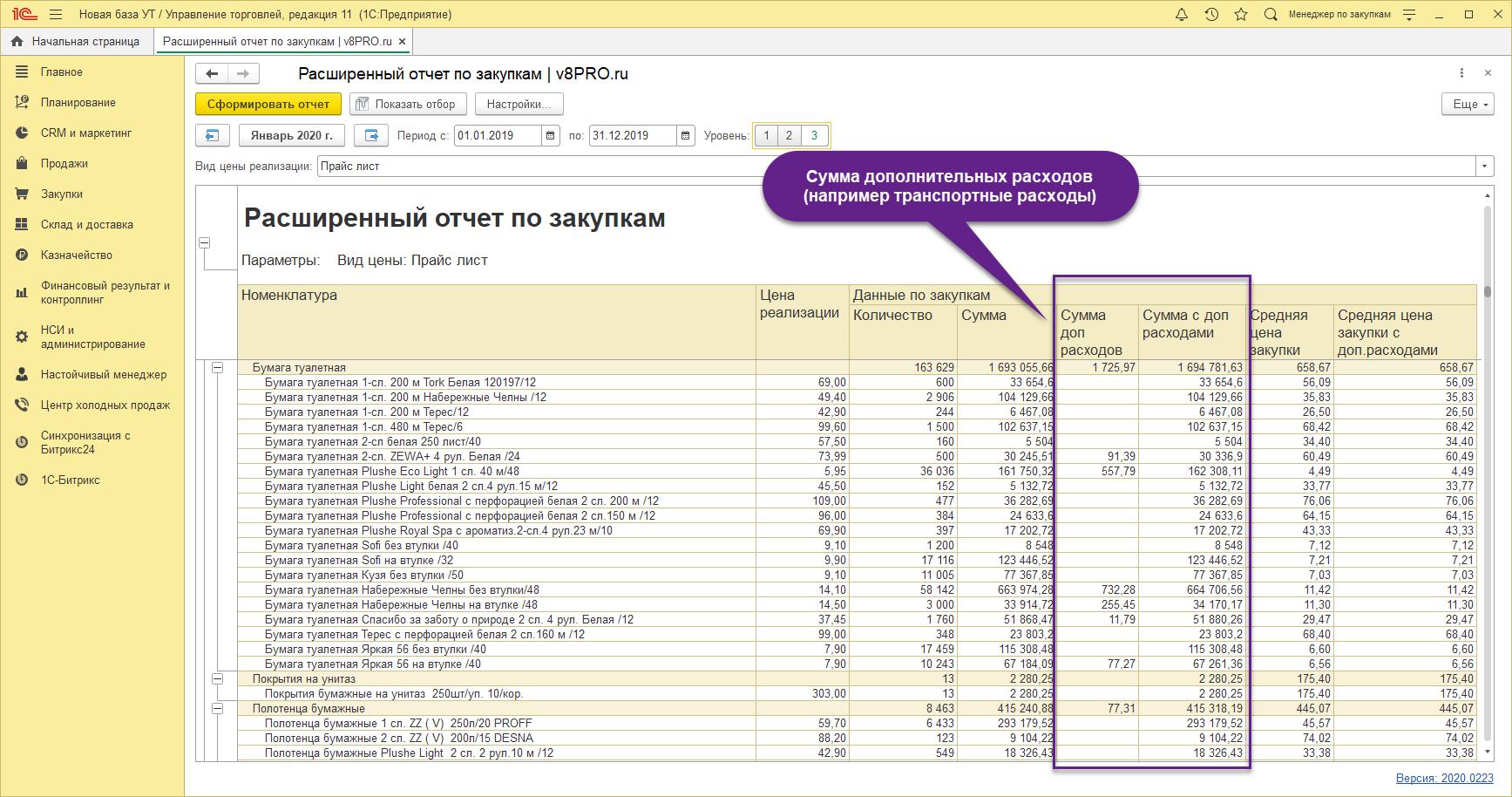 Дополнительные расходы в закупках в 1С Управление торговлей 11