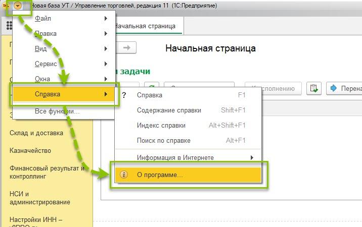 Меню О программе в 1С 8.3 ТАКСИ