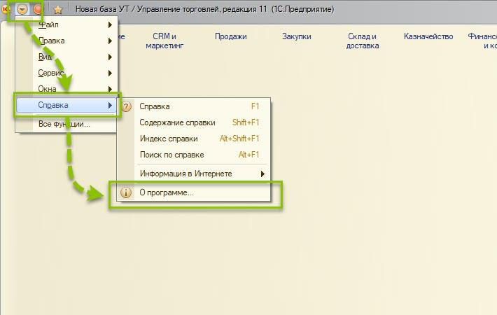 Меню О программе в 1С 8.3 закладки