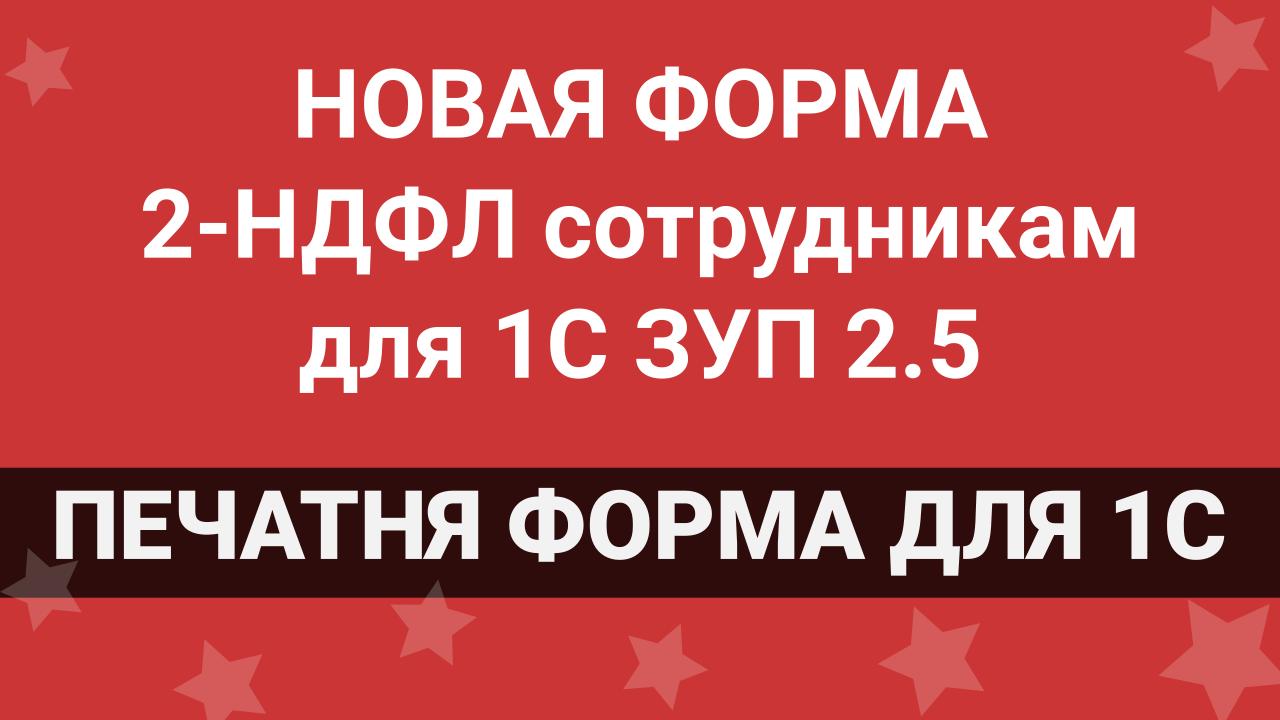 ФОРМА 2-НДФЛ ОТ 02.10.2018 ДЛЯ 1С ЗАРПЛАТА 2.5
