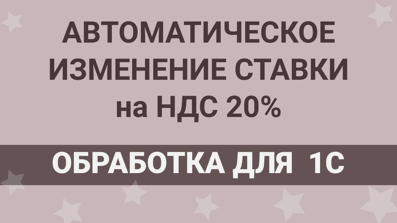 Замена ставки НДС на 20% в 1С