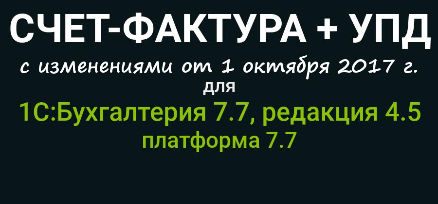 Счет фактура и УПД для 1С Бухгалтерия 7.7