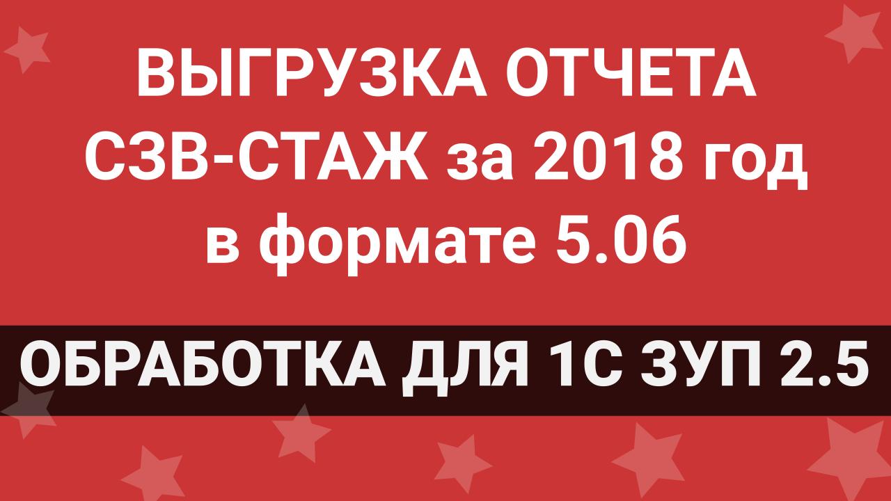СЗВ-СТАЖ для 1С ЗУП 2.5, КА 1.1 и УПП 1.3 за 2018 г.