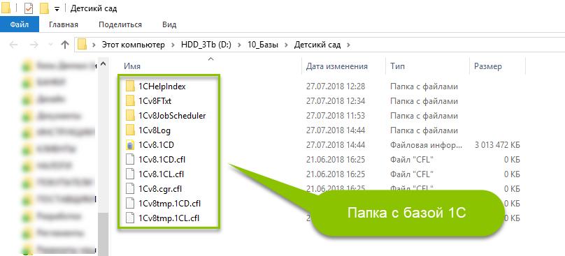 Как выгрузить базу 1С 8 и 7.7
