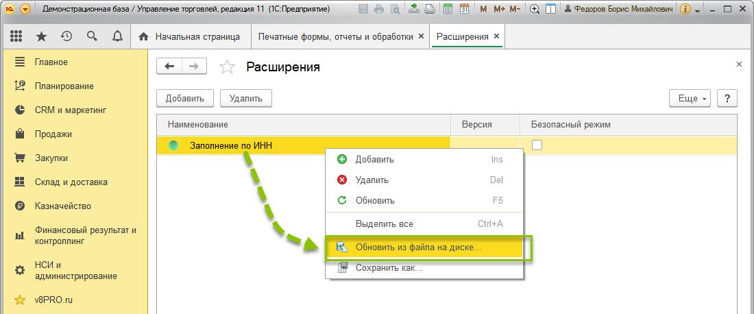 Обновить расширение из файла