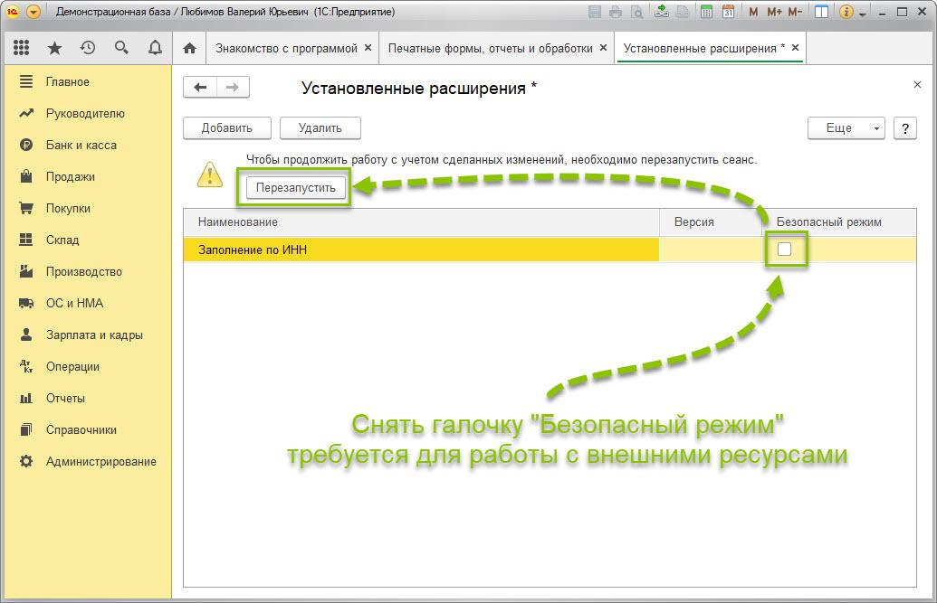 Инструкция: Как установить расширение в 1С