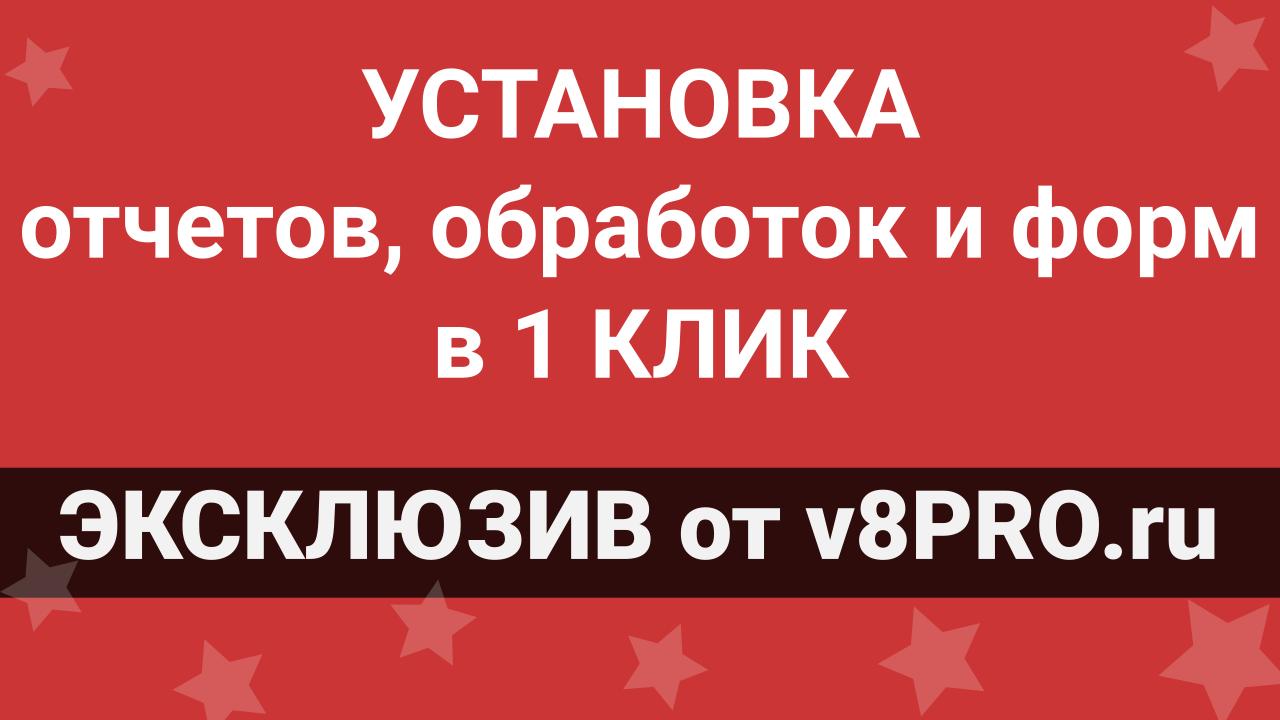 Установка в 1 КЛИК – разработка от v8PRO.ru