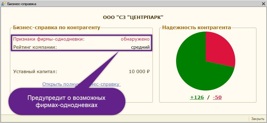 Фирмы однодневки в в 1С УТ 10.3