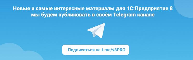 Telegram канал v8PRO.ru