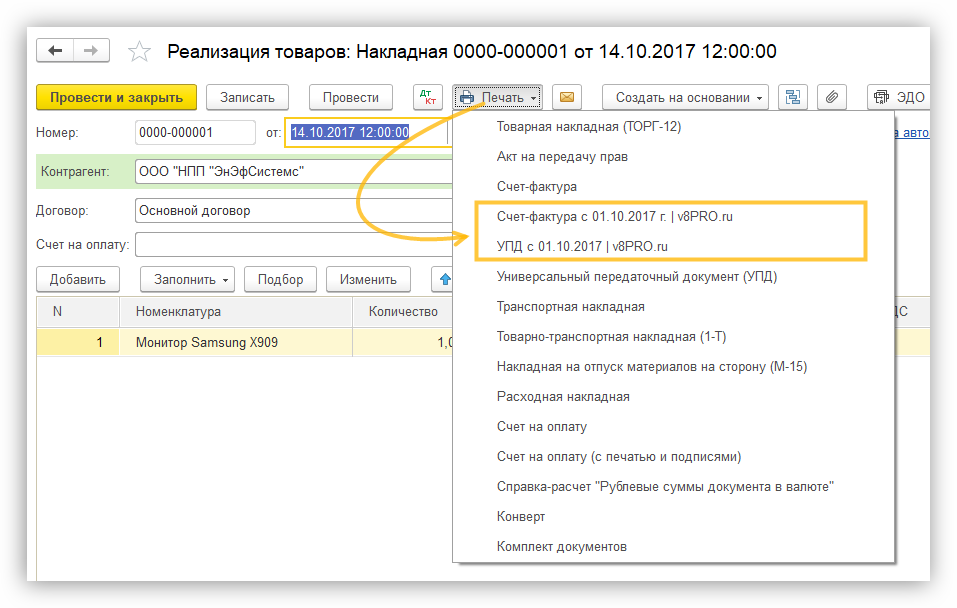 Внешние печатные формы счет-фактуры для 1С 8.3