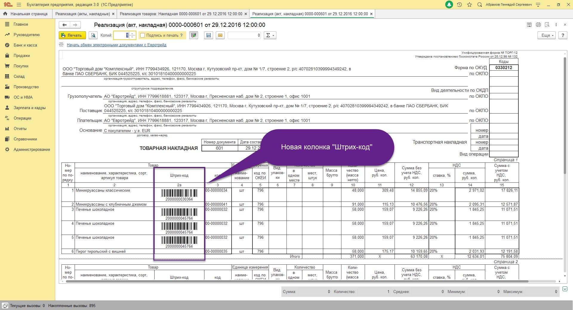 Штрих-код в ТОРГ-12 для 1С БП 3.0