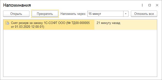 Уведомление о снятии резерва по заказу в 1С