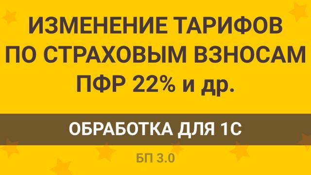 Тарифы по страховым взносам 1С 8.3