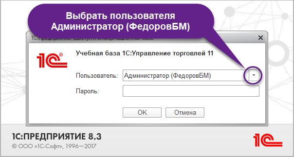 Выбор пользователя 1с