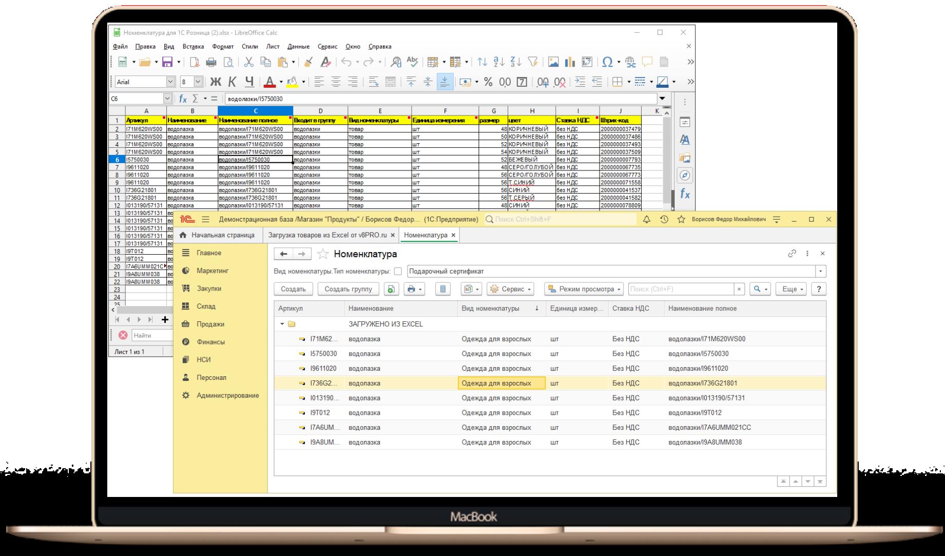 Загрузка товаров из Excel в 1С [acf_config_name=full_ver]