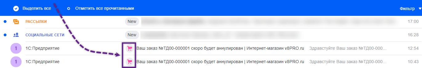 Письма как интернет магазина