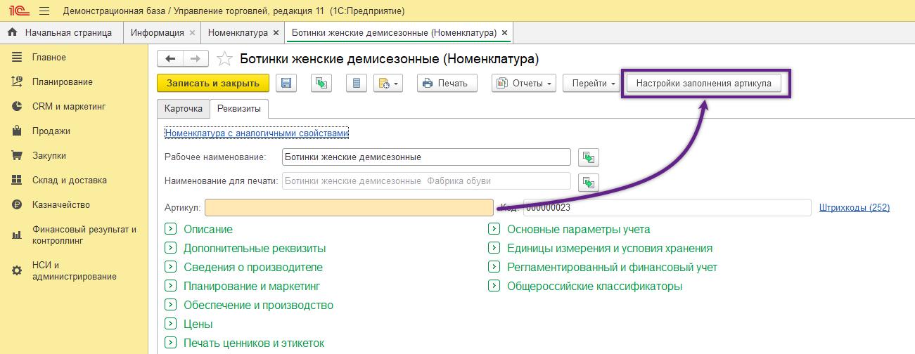 Настройки автоматического заполнения по ИНН в 1С 8.3