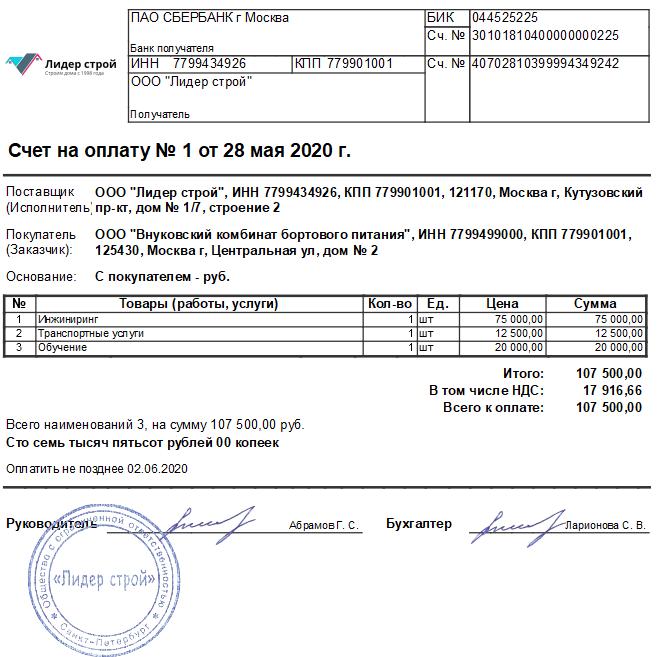 Счет на оплату с печатью и подписью в 1С