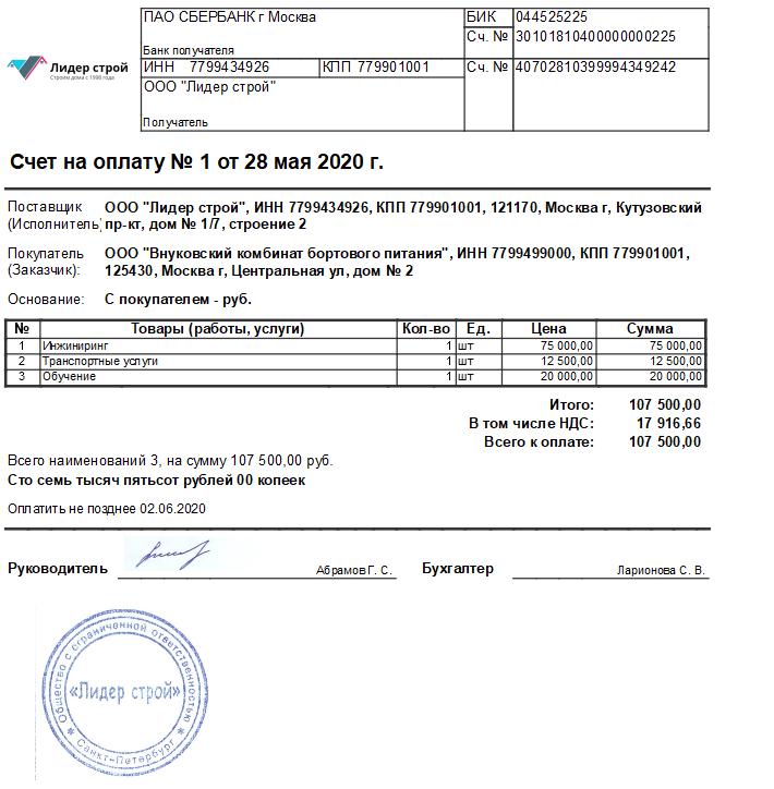 Счет на оплату с печатью и подписью в 1С БП 3.0