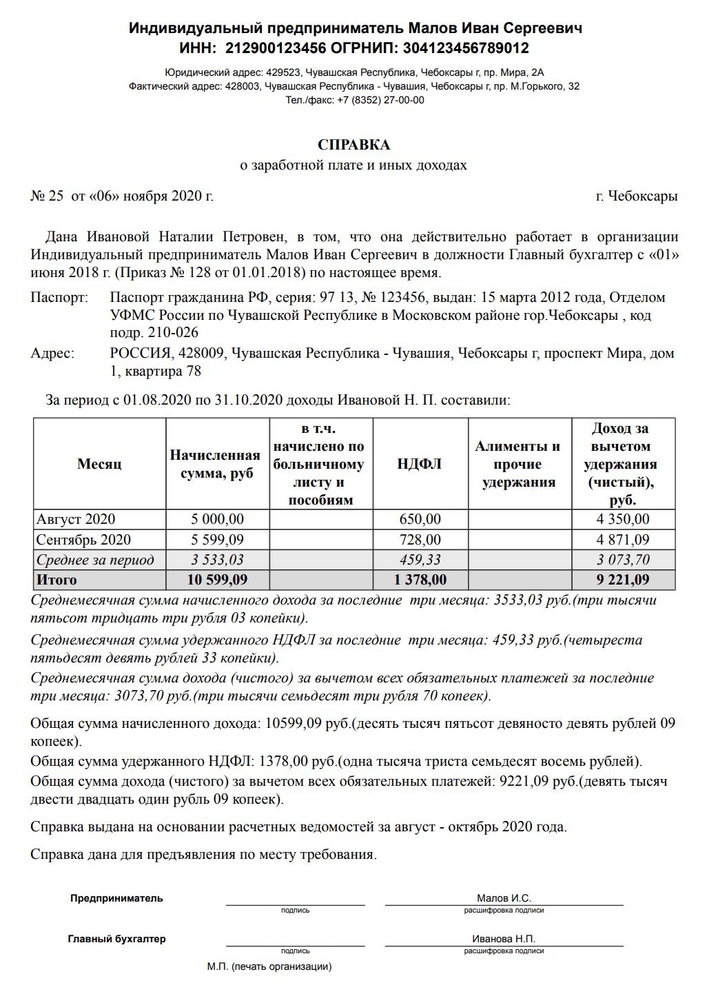 Образец справки о среднемесячном доходе в 1С ЗУП 3.1