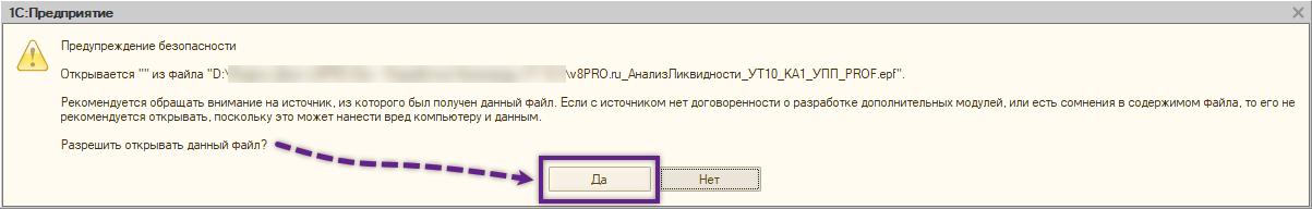 Разрешить открыть файл