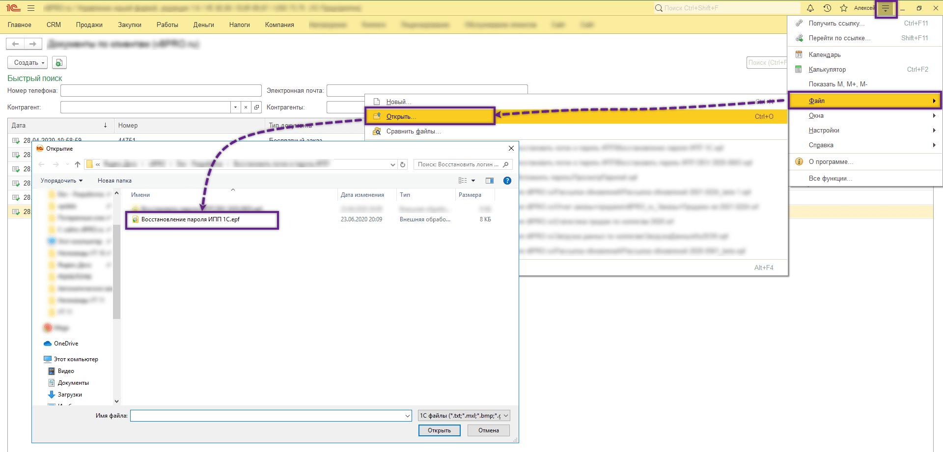 Открыть файл восстановления паролей