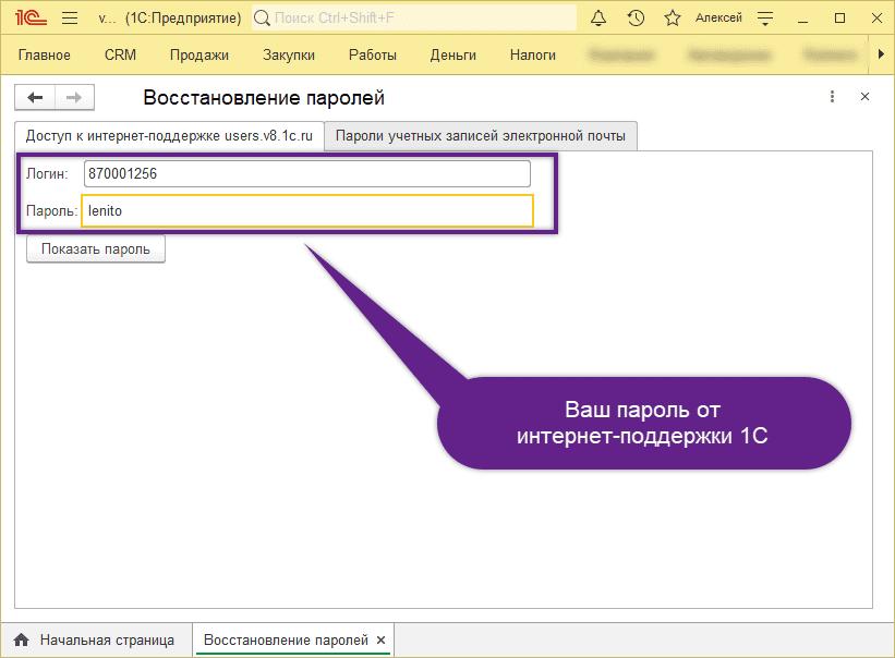 Пароль от интернет поддержки пользователей 1С