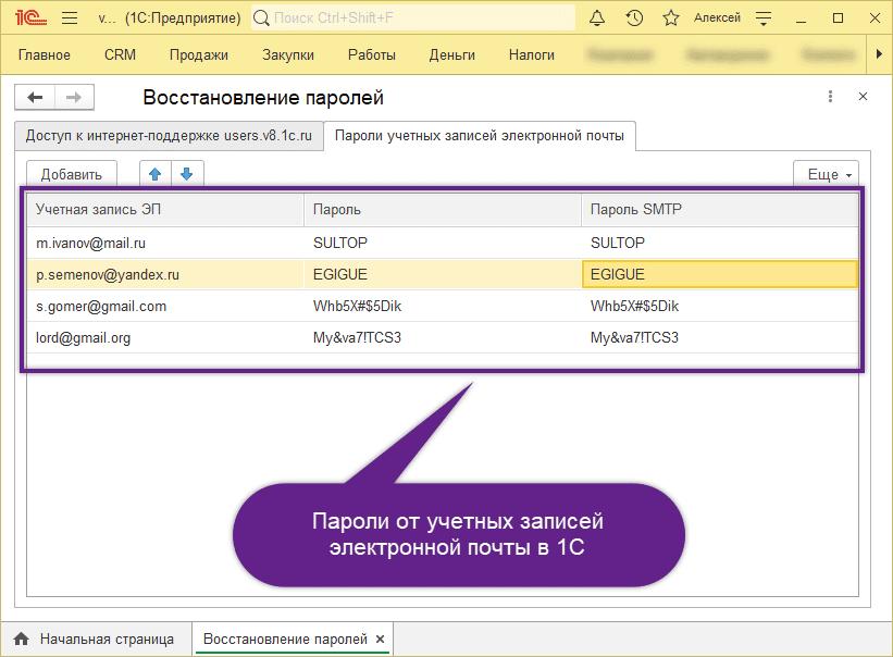 Пароль от учетной записи электронной почты в 1С