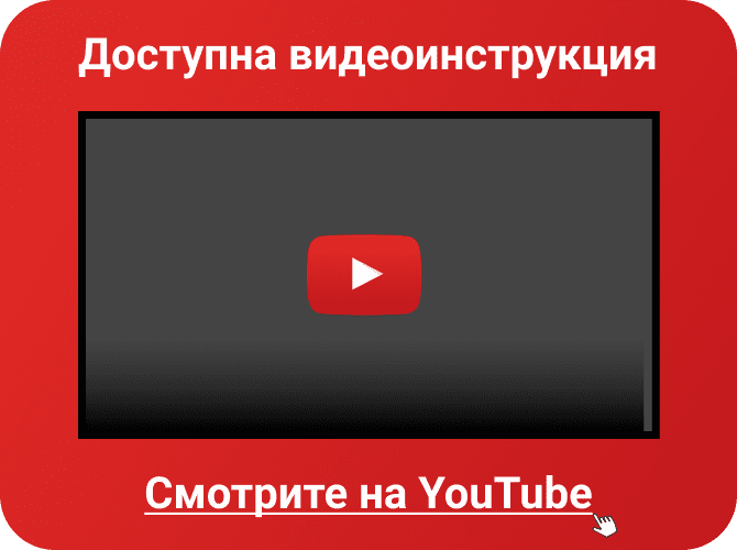 Видеоинструкция для 1С на Youtube