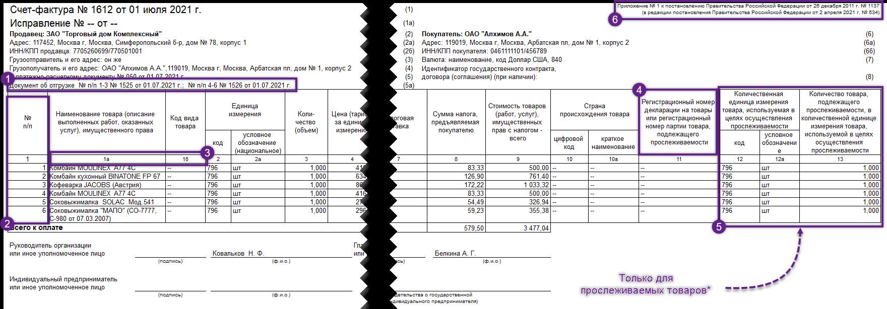 Скачать счет-фактуру для 1С Управление торговлей 11.3 с 1 июля 2021 года