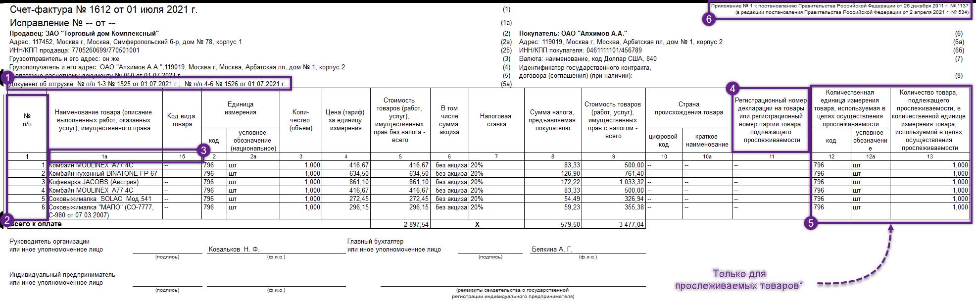 Счет фактура 2021 для 1С