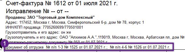 Строка 5а в (Документ об отгрузке)