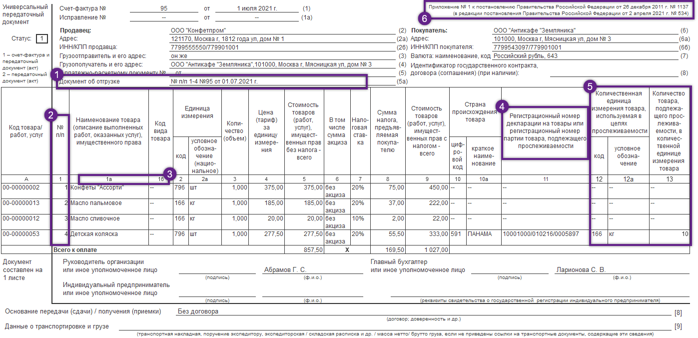 Скачать счет-фактуру для 1С Управление торговлей 11.1 с 1 июля 2021 года